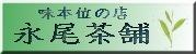 永尾茶舗バナー179×50
