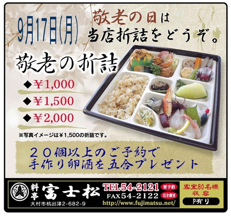 敬老弁当広告 2012